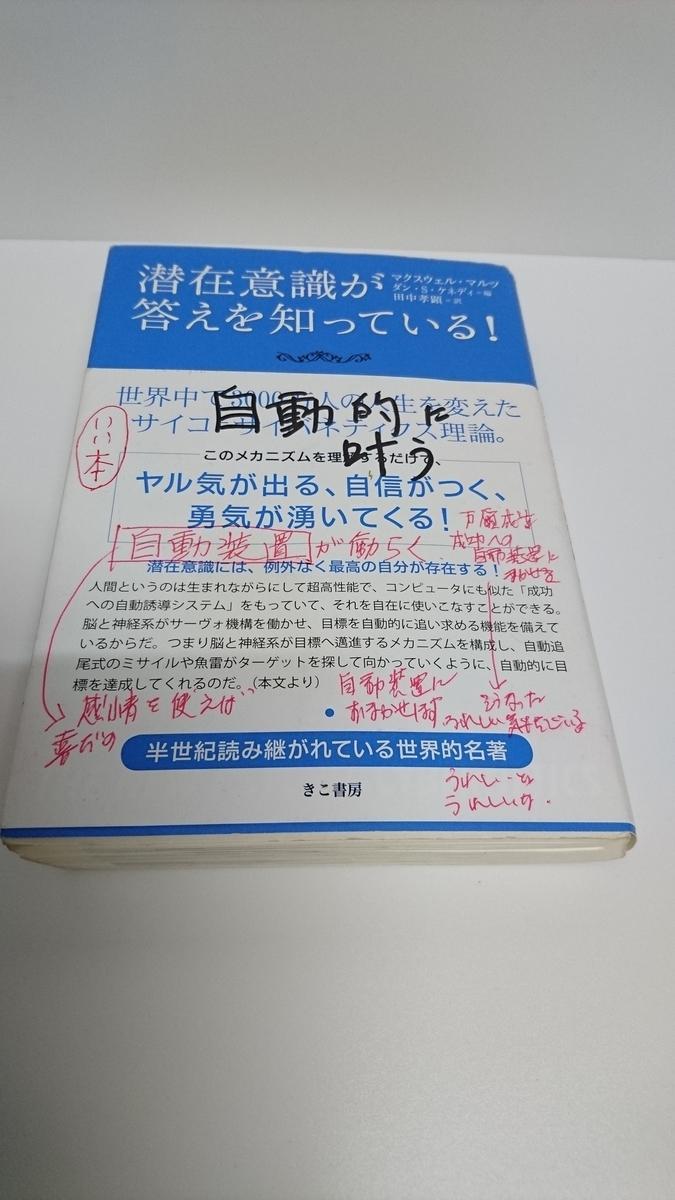 f:id:kooun-shiawase:20200809134658j:plain