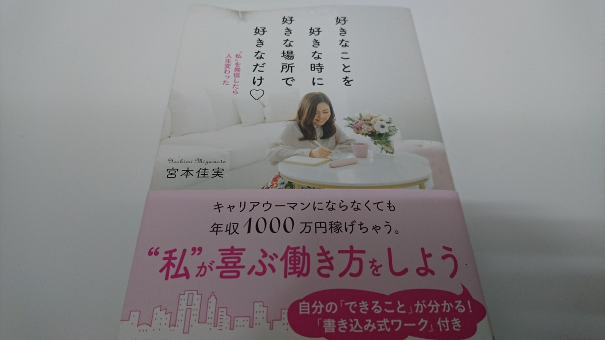 f:id:kooun-shiawase:20200822201028j:plain