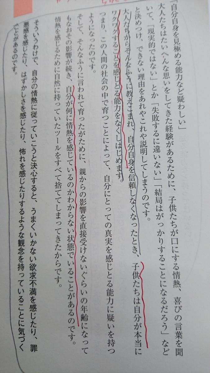 f:id:kooun-shiawase:20200830193009j:plain