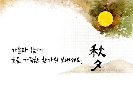 韓国にもお盆休みがあります。