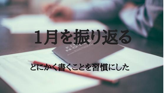 f:id:kore-shufu:20180201165014p:plain