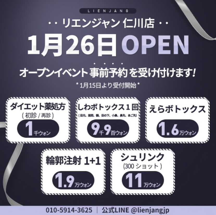 リエンジャン 仁川 オープン キャンペーン
