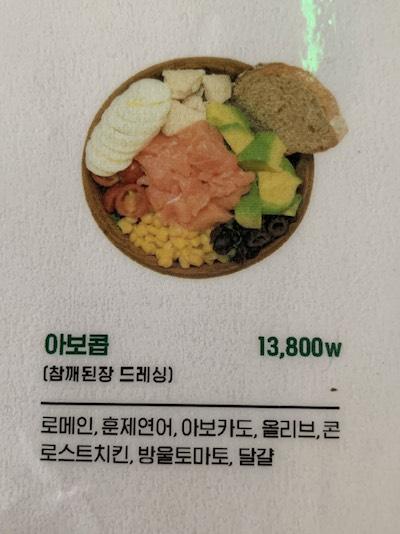 韓国 一人飯