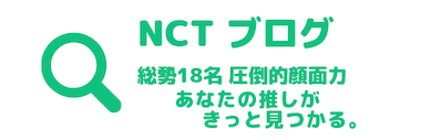 NCT ブログ リンク