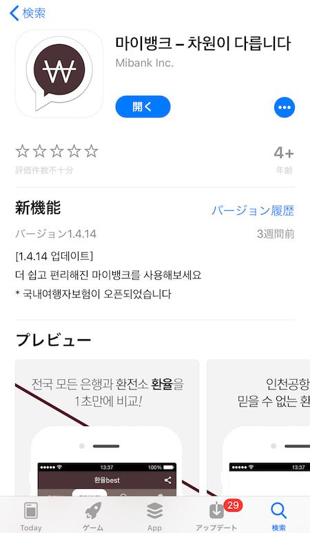 韓国 両替 レート アプリ マイバンク