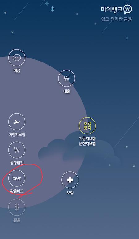 韓国 マイバンク アプリ 両替