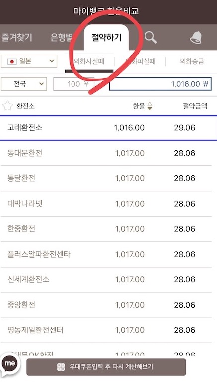 韓国 マイバンク アプリ 銀行