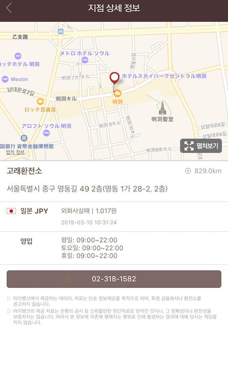 韓国 アプリ 銀行 マイバンク