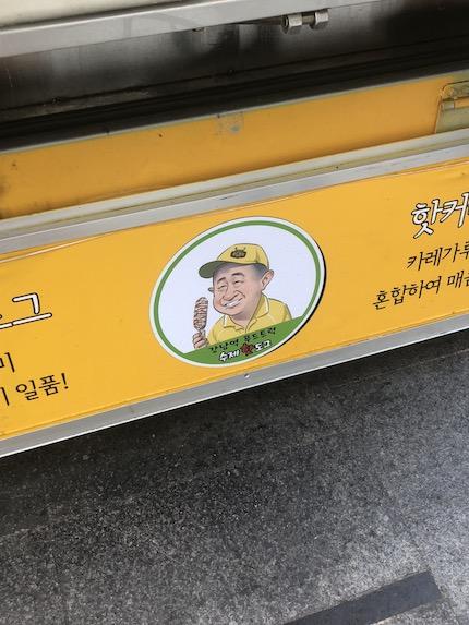 韓国 おすすめ ホットック