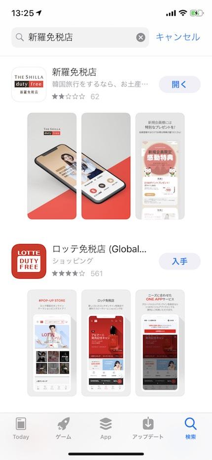 オンライン免税 アプリ