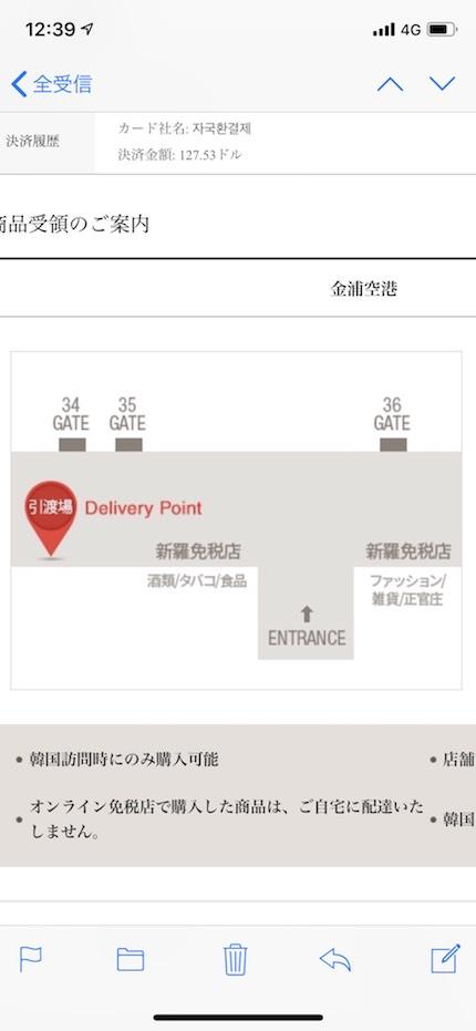 金浦空港 オンライン免税 場所