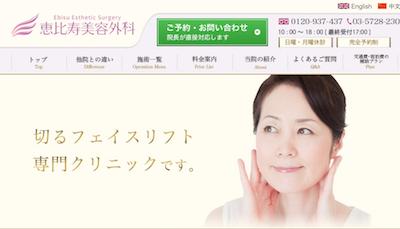 恵比寿美容外科