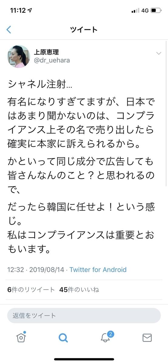 表参道スキンクリニック シャネル注射 ツイート