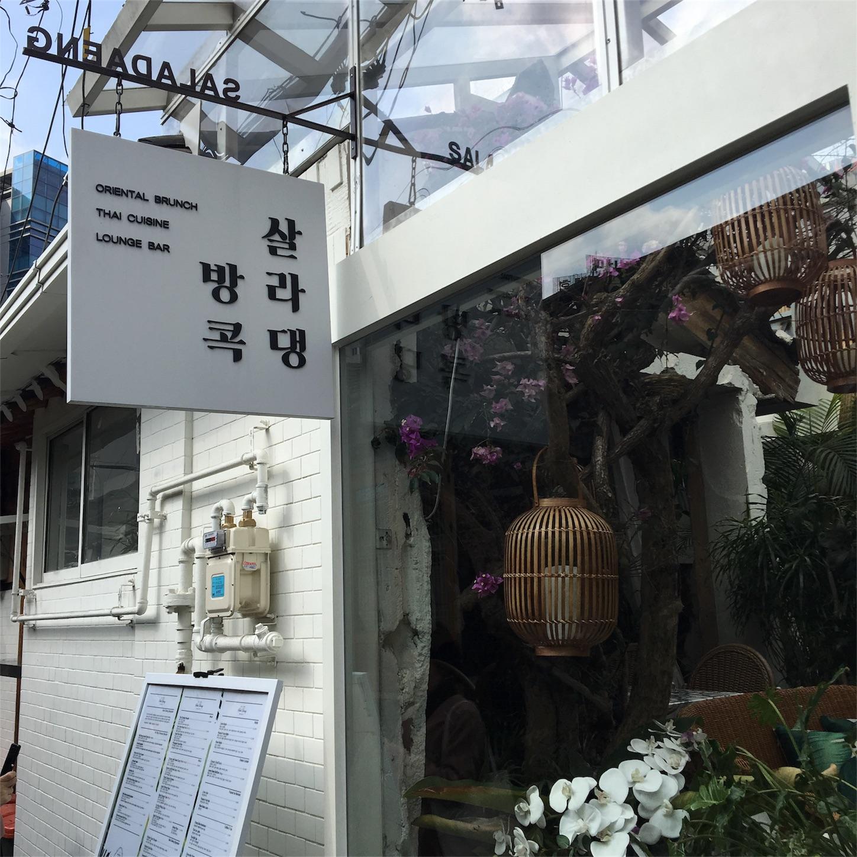 f:id:korea_ib2018:20180524223657j:image