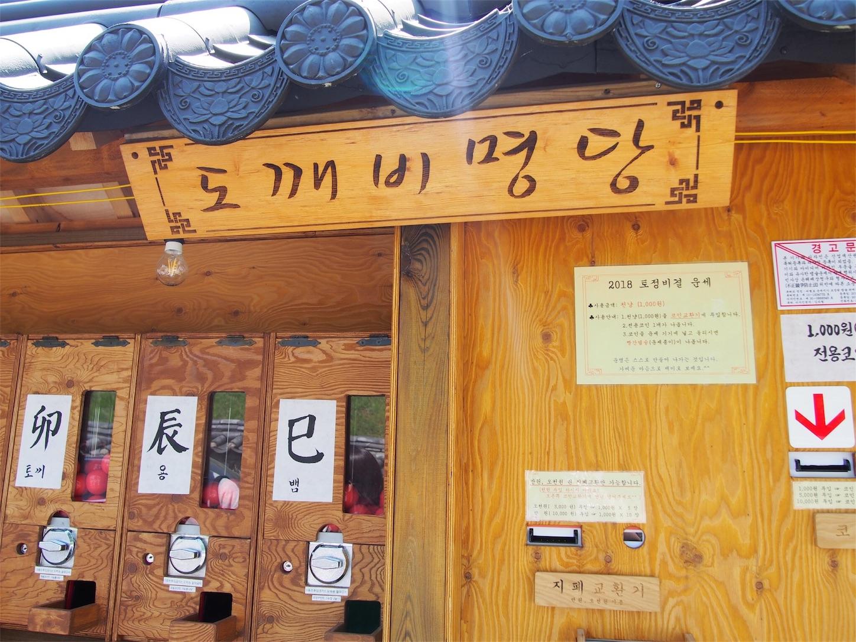 f:id:korea_ib2018:20180524231130j:image