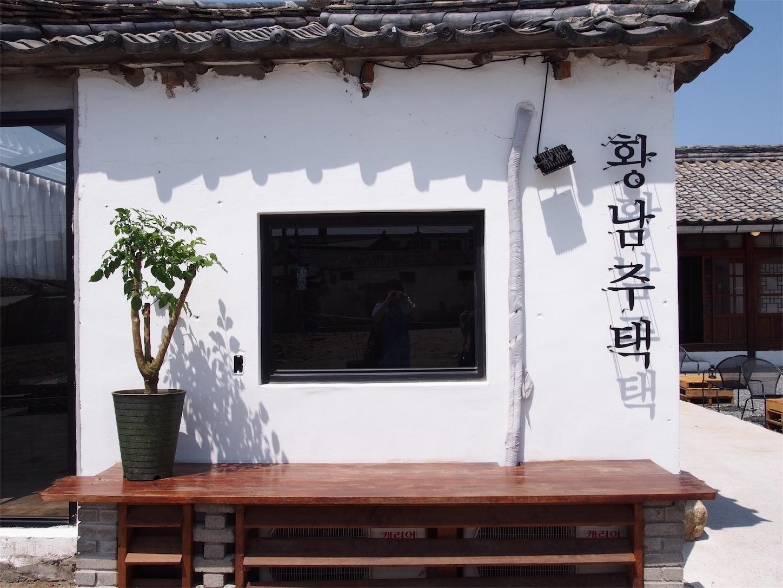 f:id:korea_ib2018:20180524231139j:image