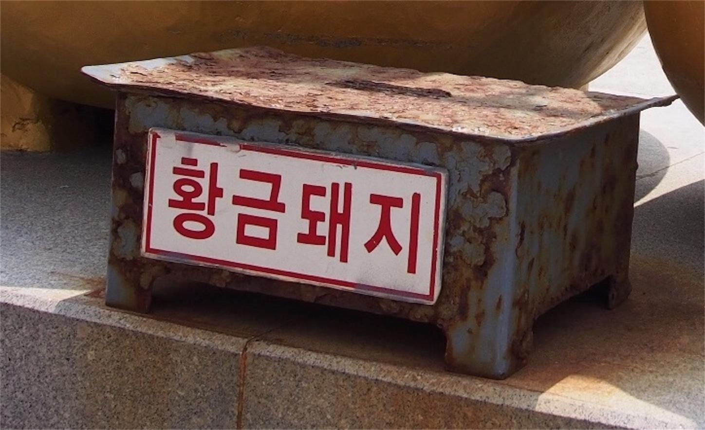 f:id:korea_ib2018:20180603131914j:image