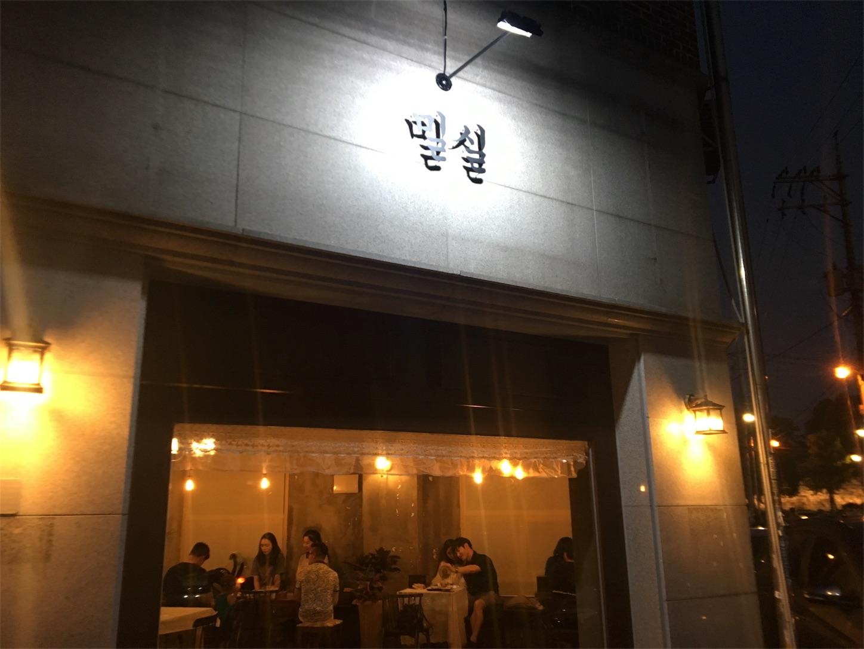 f:id:korea_ib2018:20180725170559j:image