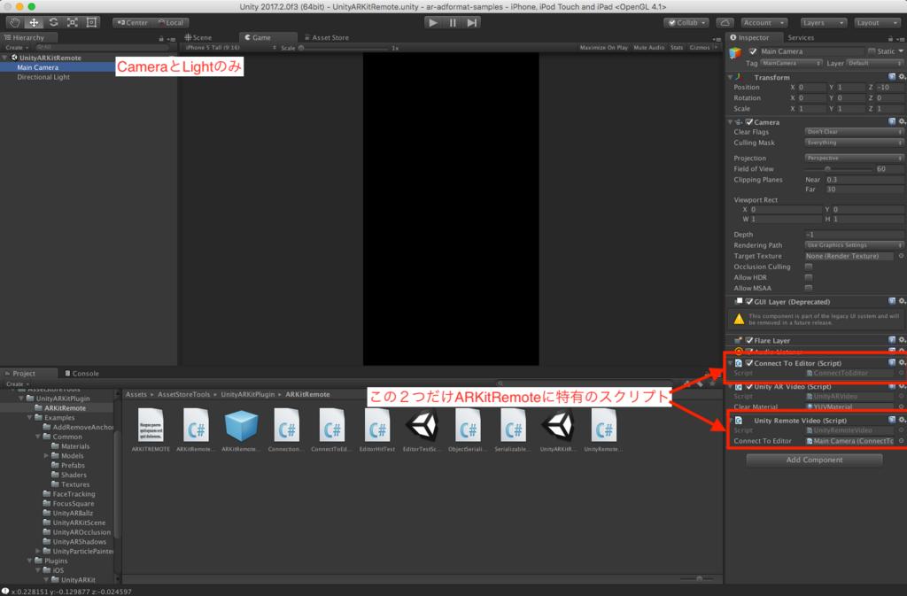 ARKit を Unity エディタ上で動作確認出来る、ARKitRemote