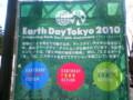 アースデイ東京2010