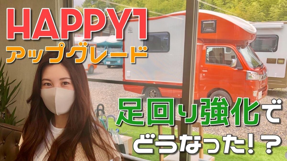 JP STAR HAPPY1