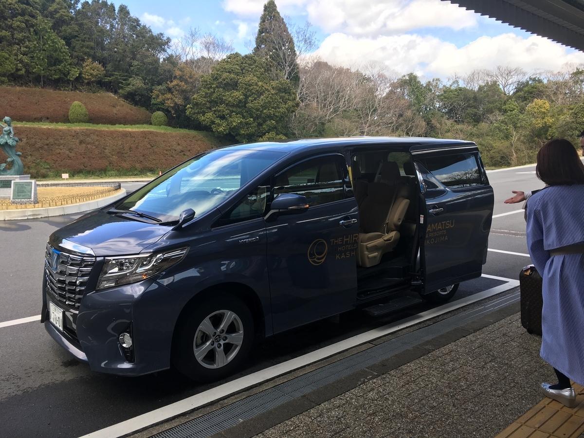 【宿泊記】 《ザ・ひらまつ ホテルズ&リゾーツ 賢島》 無料送迎車