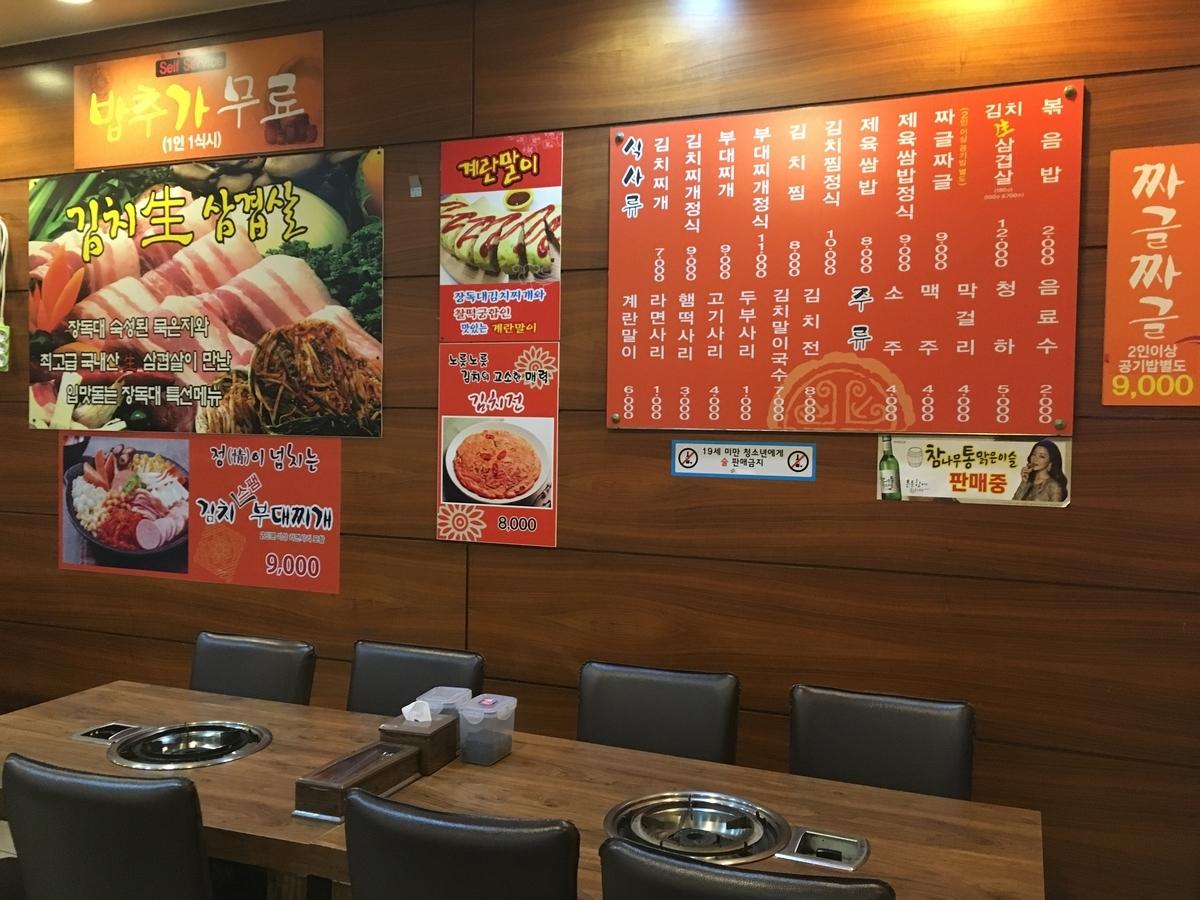 韓国 ソウル 韓国語表記のメニューしかない美味しいお店
