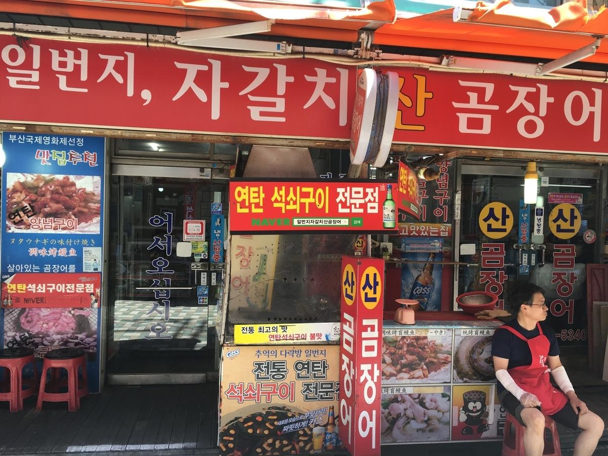 韓国 ソウル ハングルでしか店の看板が出ていないお店