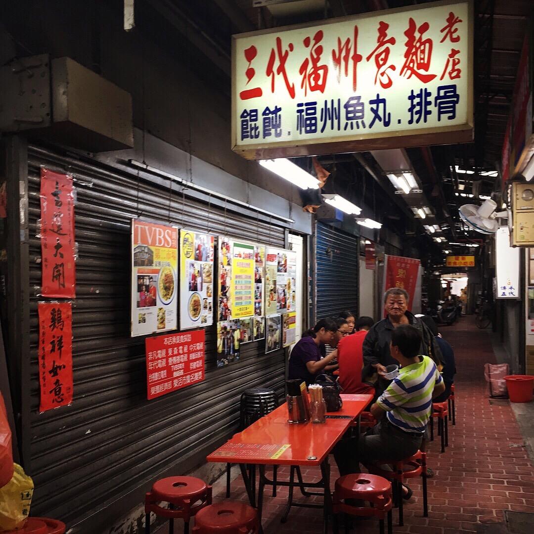 台中第二市場 三代福州意麵老店