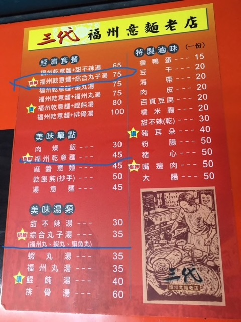 台中第二市場 三代福州意麵老店 メニュー