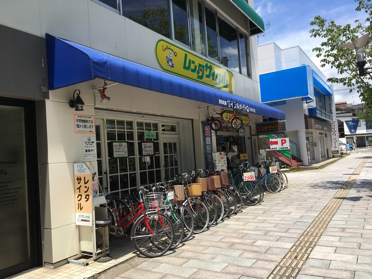 軽井沢 レンタサイクル