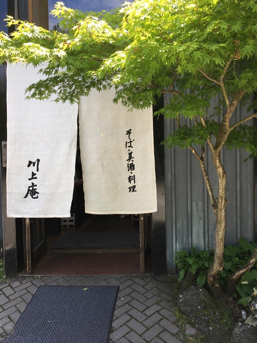 旧軽井沢 川上庵本店 入り口