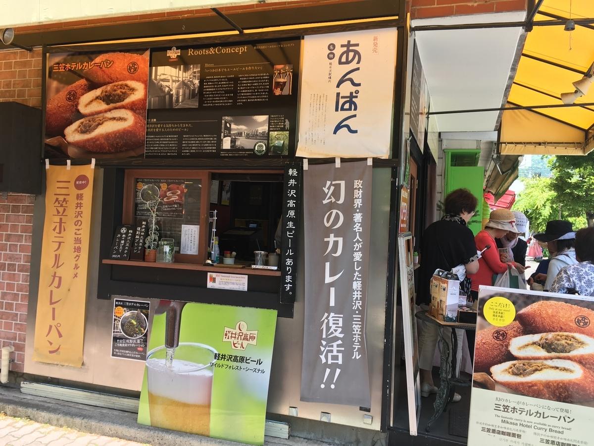 軽井沢キッチン ロータリー店 外観