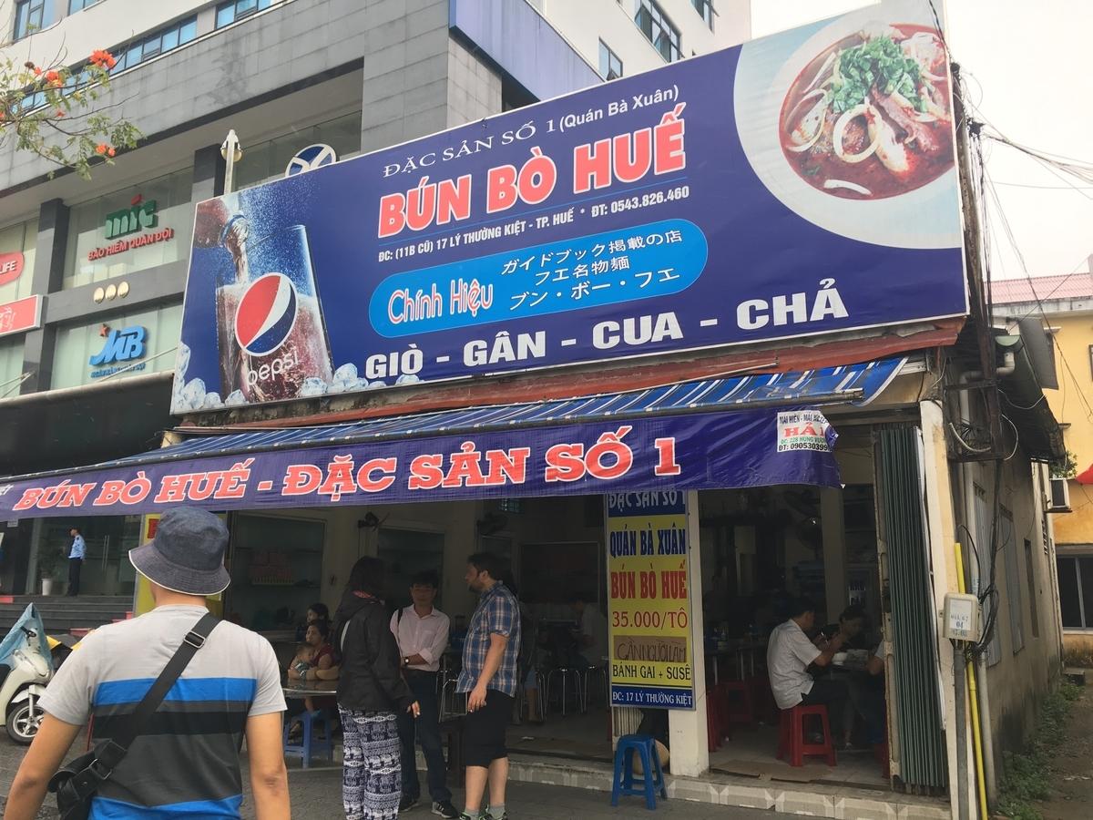 ベトナム ブンボーフエ Dac san so1 外観