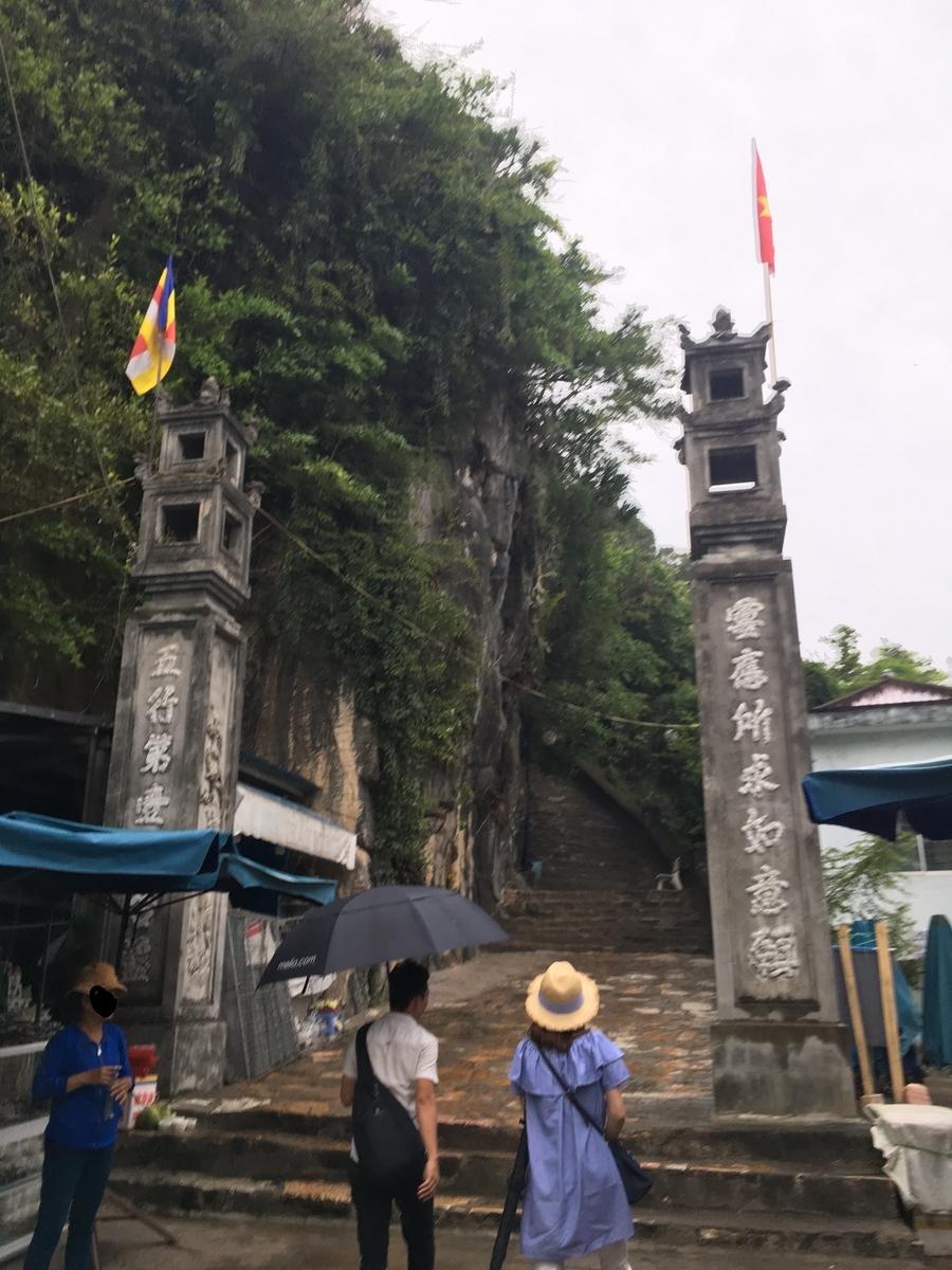 ベトナム 五行山