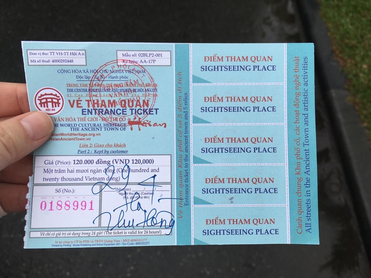 ベトナム ホイアン旧市街 観光チケット