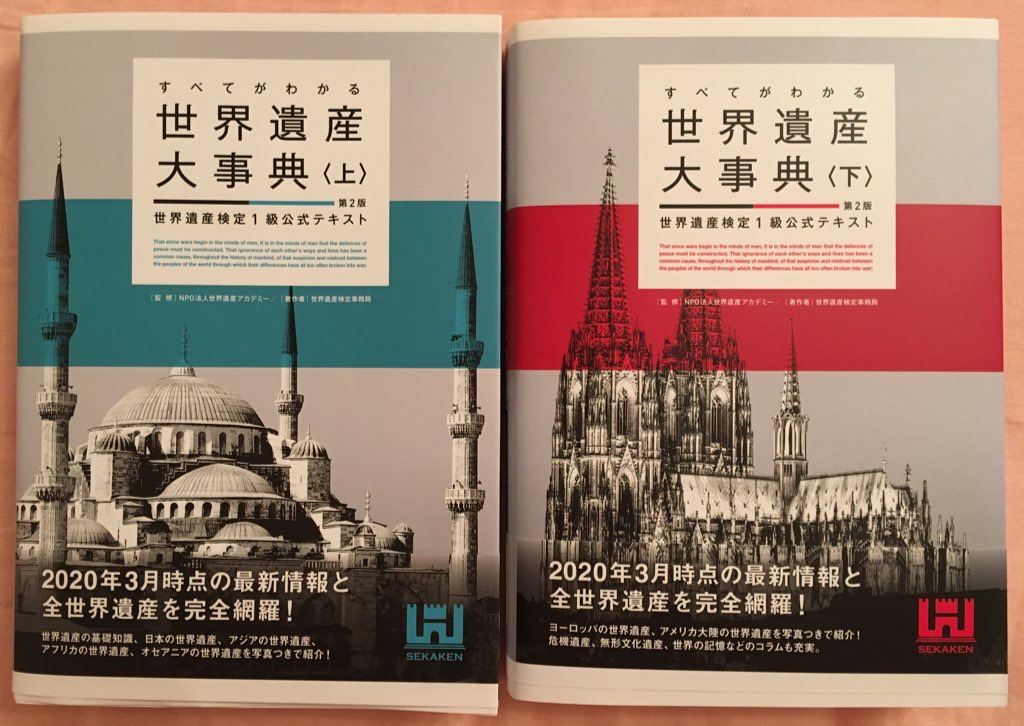 世界遺産大辞典 第2版
