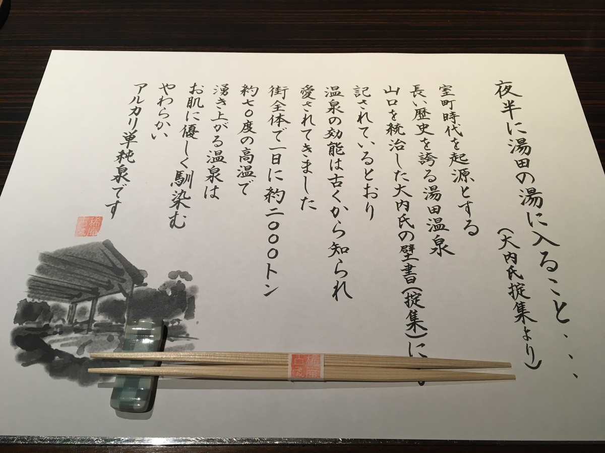やまぐち湯田温泉古稀庵 食事の際のテーブルセッティング演出