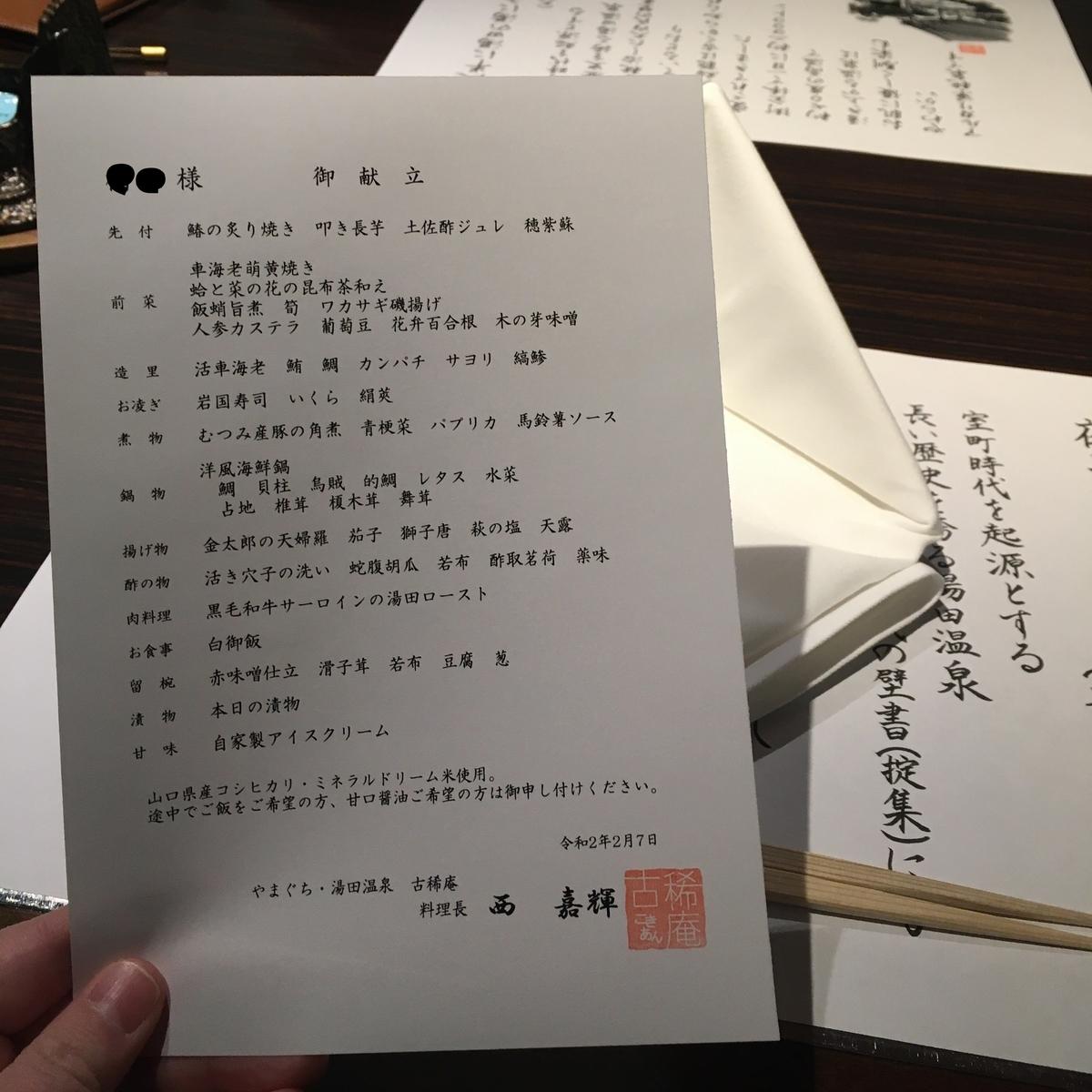 やまぐち湯田温泉古稀庵 夕食のお品書き