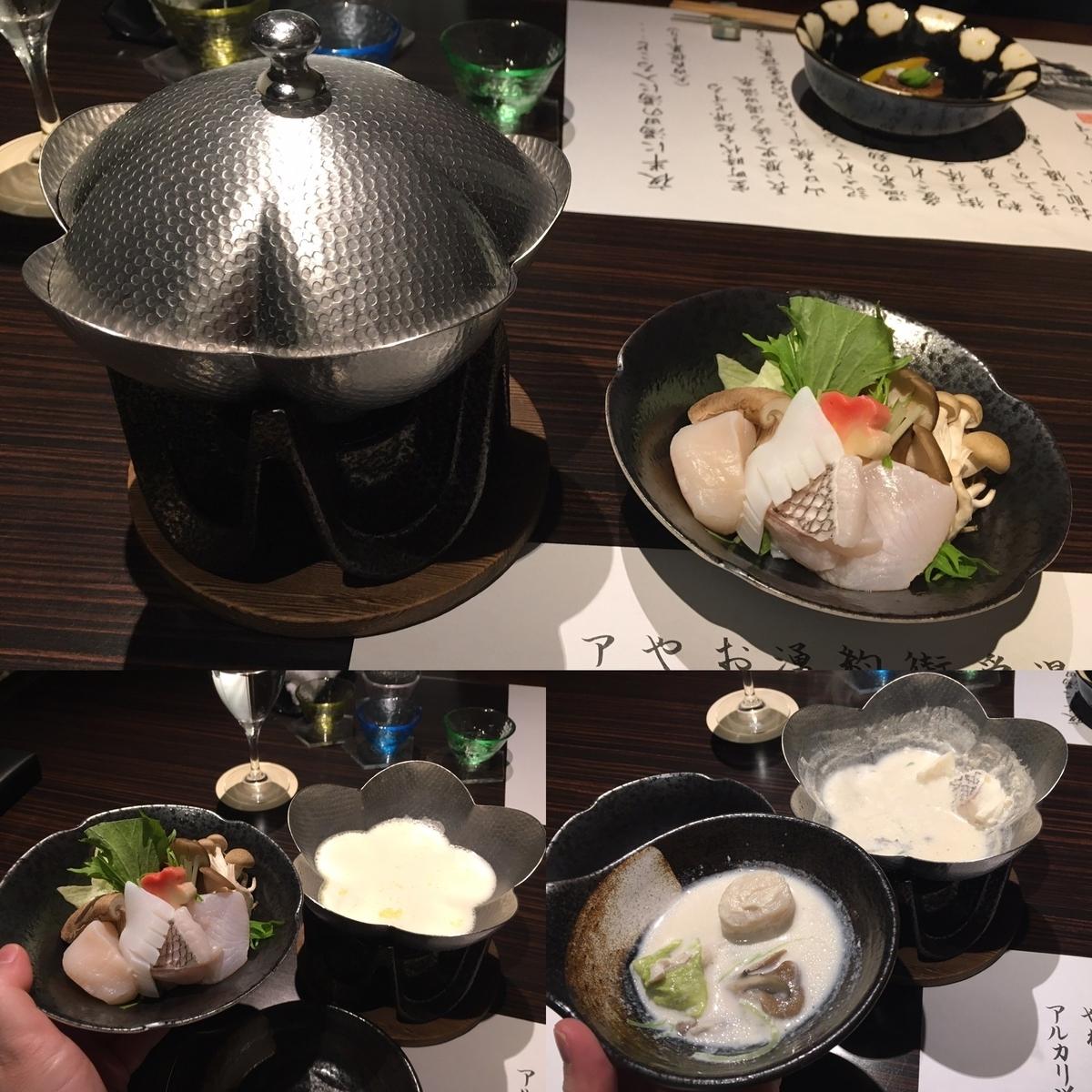 やまぐち湯田温泉古稀庵 夕食の海鮮豆乳鍋