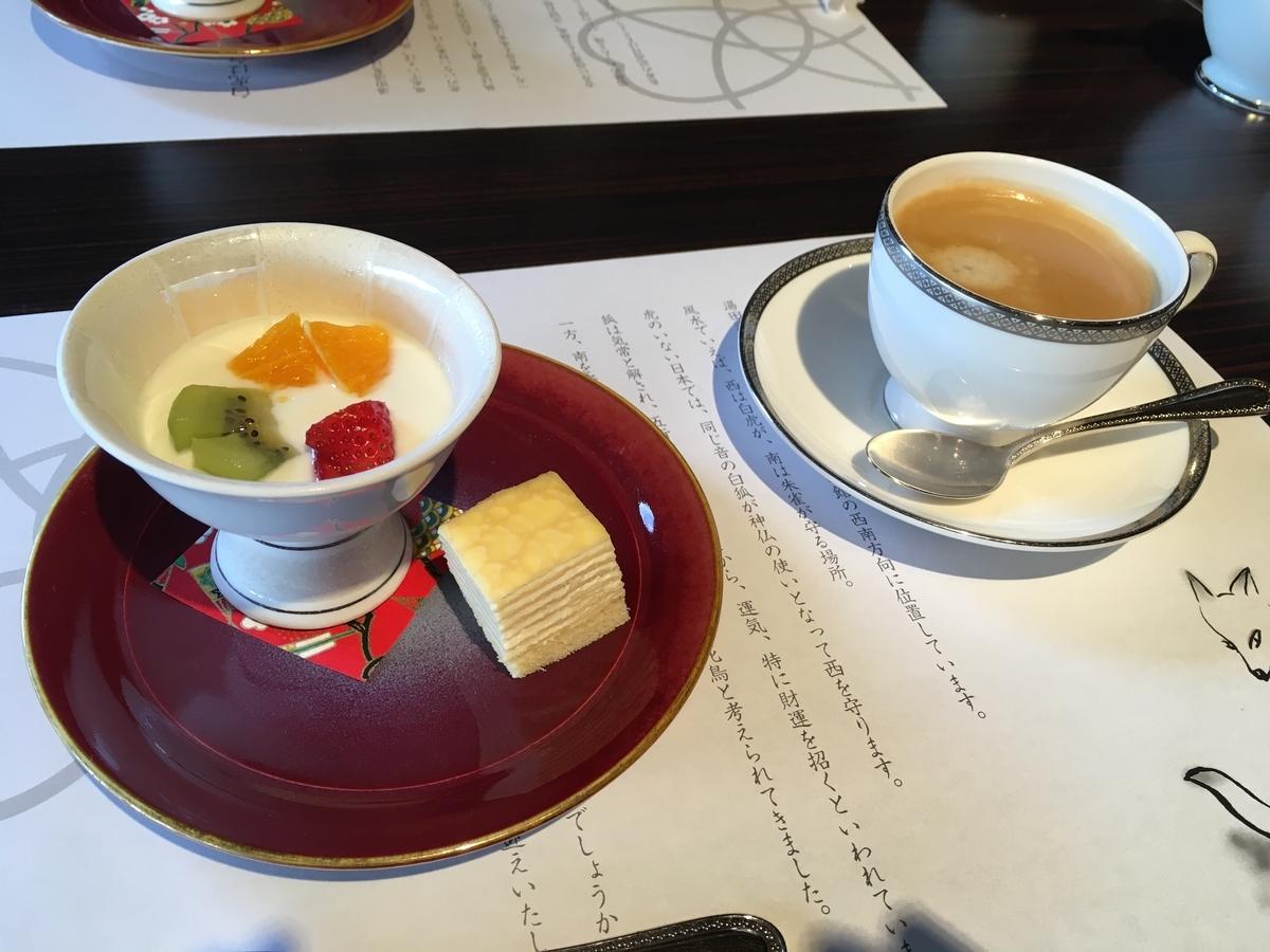 やまぐち湯田温泉古稀庵 食事のデザートが美味しい