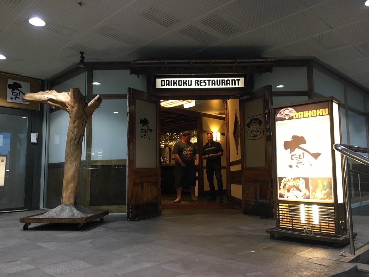 【オークランド グルメ】必ず行っておきたいおすすめレストラン!ランキング上位に必ず挙がる3店 Daikoku Restaurant 大黒レストラン外観
