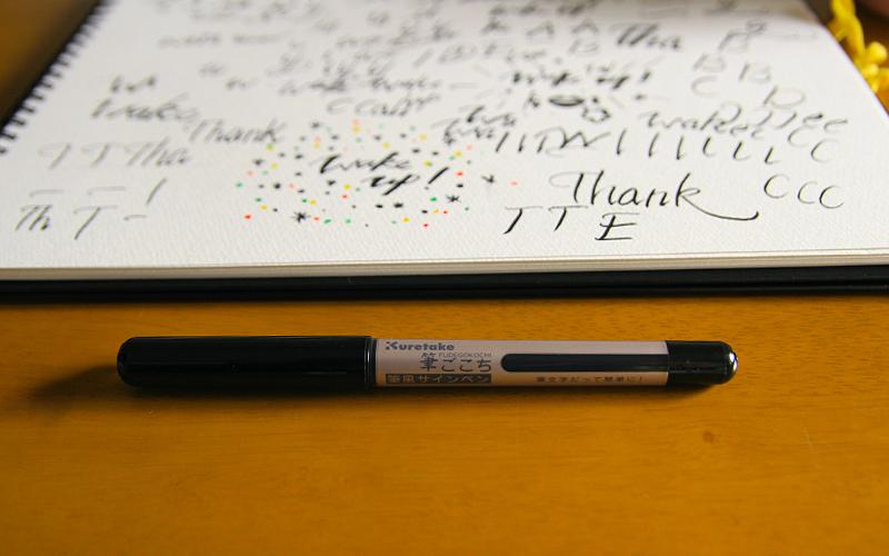 筆ごこちの写真