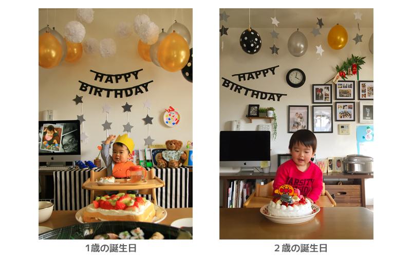 一歳と二歳の時の飾り付け写真