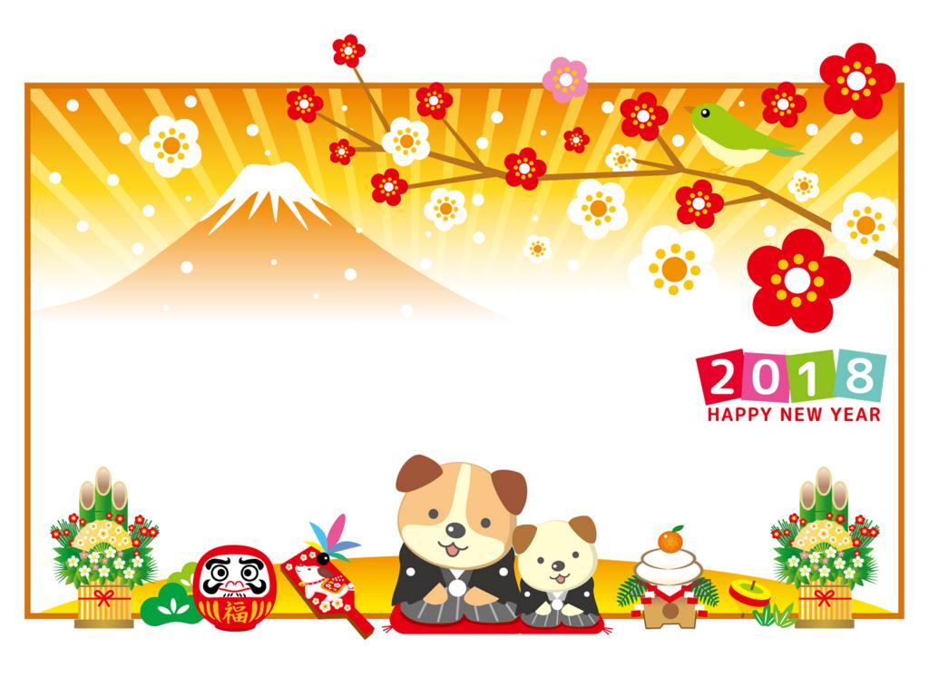 f:id:koro111koyampi:20180101211855j:plain