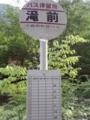 滝のバス停