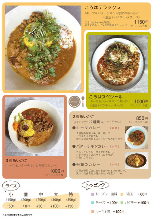 f:id:korohacurry:20170809234628j:plain
