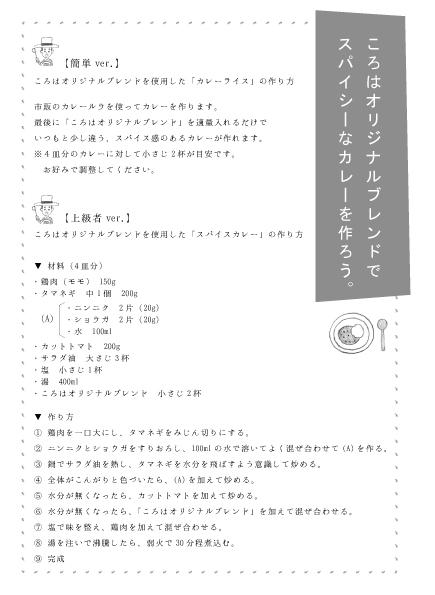 f:id:korohacurry:20170822230813j:plain