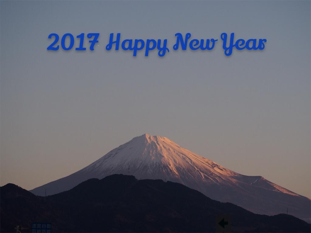 f:id:korokoro-nekochan:20170102181606j:image