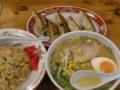 [食]ラーメン炒飯餃子ミニセット